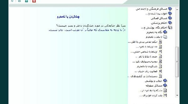 Iran Liderinin 'chat' Fetvasi  (2)